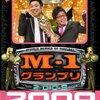 『M-1グランプリ2010』三回戦東京5日目〜パンクブーブー、東京ダイナマイトらが合格