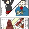四コマ~ vol.57 新年会~