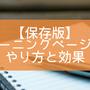 【保存版】「モーニングページ」のやり方と効果まとめ。書く習慣を味方につけて、スッキリと1日を始めよう。
