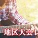 第4回アコパラ 5月19日(土)千葉地区大会レポート!