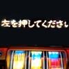 【1月16日稼働】寒いよパトラッシュ