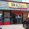 三八飯店 白石店 / 札幌市白石区本通2丁目南5