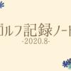 2020年8月のゴルフ記録【フル1回・ハーフ3回】