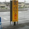海田市駅のバス停