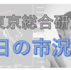 東京総合研究所スタッフブログ第85号:東京総合研究所監修・本日の市況解説 01/31