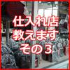バンコク ワニ革工場 Tan Sin Co.,Ltd. 良心的でOEM注文も可能  K-DADが実際に買い付けしているお店教えます③