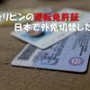 【エピソード】フィリピンで取得した運転免許証を日本で外免切替した話 2/2