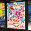 『キラキラ☆プリキュアアラモード パリッと! 想い出のミルフィーユ!』
