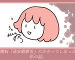 【闘病日記】㊹(2019.05.11)魔の半年、ここ数日くらいでガクンと体調が悪くなった話。