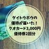 タイトウボウの2020株主優待が届いた!クオカード3,000円分。