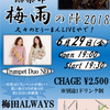 Oh!BANZAI倶楽部 梅雨の陣2018!