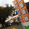 【3周目】大和市10万世帯を歩く旅408日目〜柳橋・下福田他〜同時多発的活動
