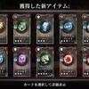 ダークエ5 1日10連スキル宝箱