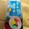 節分なのでセブンイレブンの『海の幸 恵方巻』を買って食べてみたよ!