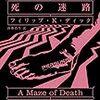 再読 − フィリップ・K・ディック『死の迷路』