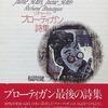 東京日記 リチャード・ブローティガン詩集