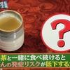 ガンの発症リスクを下げる食べ物!緑茶とみかんを一緒に食べ続けよう