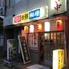 【福島】郡山市のモツの人気店「大豊」に行ってきたよ!