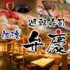 お題【寿司】 日本海の握りを堪能してほしい☺