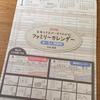100円ショップで毎年購入するカレンダー