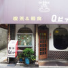 レトロ好きの聖地・西成で閉店喫茶を見送る【大阪・Qピット】