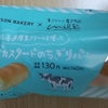 『MILKカスタードのちぎりパン』(ローソン)を食べてみた