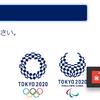 東京五輪の奉仕隊に応募しました