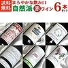 こんなに安いの??赤ワインを予約なしで買うならこのサイト!ベーシック