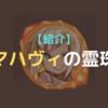 【霊珠紹介】マハヴィの霊珠