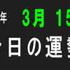 2018年 3月 日 今日の運勢 (試)