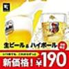 【オススメ5店】調布・府中・千歳烏山・仙川(東京)にあるビールが人気のお店