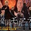 シャーロックホームズの宿敵モリアーティが主役のアニメにハマる