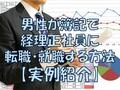 男性が簿記で経理正社員に転職・就職する方法【実例紹介】まずは2級を!