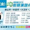 【参院選】7/19福島県内の選挙カースケジュール