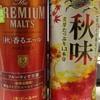 カープおめでとう!香るエールと一番搾りの秋バージョン、どっちも最高!