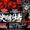 【期間限定公開】遊戯王デュエルオペラ/第2幕『zexal』が公開中!