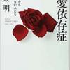 ★★★恋愛依存症 - 苦しい恋から抜け出せない人たち 伊東明