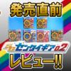 【4月19日(月)発売!】SGセンタイギア02【レビュー】