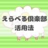 えらべる倶楽部カフェテリアプラン活用法6選!