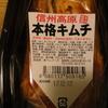 信州上田のキムフーズ「キムチ」