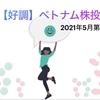 【好調】2021年5月第2週【ベトナム株投資】