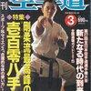 雑誌『月刊空手道2000年3月号』(福昌堂)