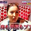 「女が女に怒る夜」くりぃむ上田 vs 怒れる女芸能人たち①