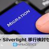 Flash・Silverlight 移行検討セミナーを開催いたします