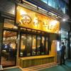 【今週のラーメン876】 田中そば店 秋葉原店 (東京・秋葉原) 中華そば