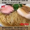 インスタグラムストーリー #104 らぁめん蒼空