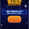 ツムツム イベント STAR WARSイベント 惑星から帝国軍を追い払おう 攻略法