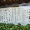 神社・お寺巡り 11(武蔵境 杵築大社)