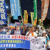 戦争法からまる3年、安倍9条改憲NO! 沖縄・辺野古新基地建設阻止! 9・19日比谷野音集会