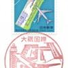 【風景印】大阪国際郵便局(&2016.2.8風景印押印局一覧))